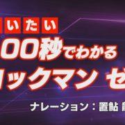 「ロックマン」シリーズの歴史を紹介する動画『置鮎 龍太郎氏が高速解説!だいたい100秒でわかる「ロックマン ゼロ」』が公開!