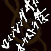 2月16日開催の『ロマンシング サガ オーケストラ祭』で販売されたオフィシャルパンフレットがe-STOREにて取り扱い開始!