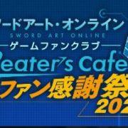 3月7日に開催予定だった「SAOゲームファン感謝祭2020」が開催中止になることが発表に!