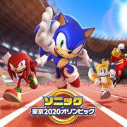 スマートフォン用ソフト『ソニック AT 東京2020オリンピック』の配信日が5月7日に決定!プロモーション映像も公開