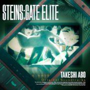 『STEINS;GATE ELITE』オリジナルサウンドトラックのジャケットイラストが公開!