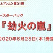 『TCGファイアーエムブレム0(サイファ)』ブースターパック「劫火の嵐」の予約が開始!