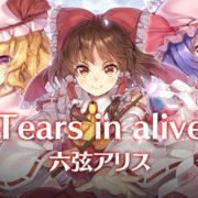 『東方スカイアリーナ』をSwitchパッケージ限定版収録曲「Tears in alive/六弦アリス」でプレイしてみた動画が公開!