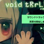 PS4&Switch用ソフト『void tRrLM(); //ボイド・テラリウム』のサウンドトラックCD同梱版がNippon1.jpショップで再受付が開始!