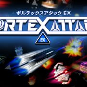Switch版『Vortex Attack EX』が2020年2月27日に国内配信決定!アーケードスタイルのSFシューティングゲーム
