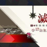 Switch用ソフト『滅やばたにえん』が2020年2月27日に配信決定!脱出ゲームをベースとした謎解きパズル&アドベンチャーゲーム