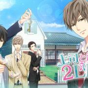 「100シーンの恋+」Nintendo Switch版第4弾『上司と秘密の2LDK』が2020年5月7日に配信決定!