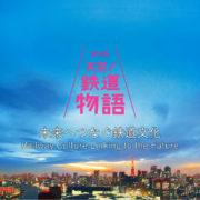 「特別展 天空ノ鉄道物語」A列車で行こう 展示動画が公開!
