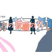 『貴方の仮面の外し方』のSwitch版が発売決定!女性向けの恋愛ファンタジーADVゲーム