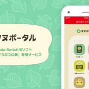フラー株式会社の共創スタジオが任天堂とともに、3月20日に発売された『あつまれ どうぶつの森』のゲーム連携サービス「タヌポータル」を共同開発!