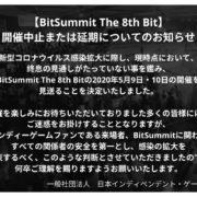 新型コロナウイルス感染症による影響で「BitSummit The 8th Bit」が中止、または延期になることが発表!