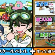 Switch用ソフト『ボクらのスクールバトル』の追加コンテンツ「もっと遊べるパック」が2020年3月12日から配信開始!