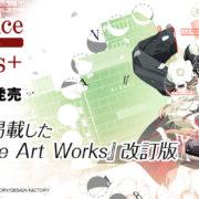 【オトメイト】公式アートワークス『Collar×Malice Art Works +』が2020年5月22日に発売決定!