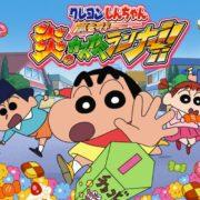 Switch版『クレヨンしんちゃん 嵐を呼ぶ 炎のカスカベランナー!!』が2020年3月19日から配信開始!