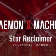 『DAEMON X MACHINA(デモンエクスマキナ)』の公式ノベル『DAEMON X MACHINA Star Reclaimer』が公式サイトにて連載開始!