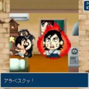 『勇者ヤマダくん2』で遊べるようになるコラボダンジョンの紹介動画「べーしっ君」編が公開!