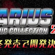 『ダライアス コズミックコレクション』続編が開発されることが発表!