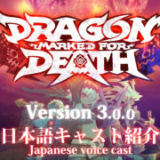 Switch版『Dragon Marked For Death』のアップデートパッチ:Ver.3.0.0の配信日が2020年4月24日(金) 0:00(JST) に配信決定!