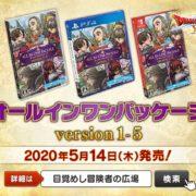 『ドラゴンクエストX オールインワンパッケージ version1-5』が2020年5月14日(木)に発売決定!
