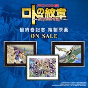 『ドラゴンクエスト列伝 ロトの紋章 ~紋章を継ぐ者達へ~』より複製原画の販売がe-STOREで開始!