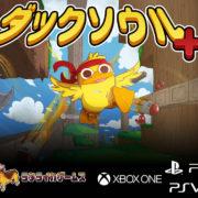 PS4&PSVita&Xbox One&Switch用ソフト『Duck Souls +』が2020年3月26日から配信開始!