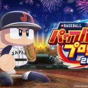 【更新】Switch用ソフト『eBASEBALLパワフルプロ野球2020』が2020年7月9日に発売決定!