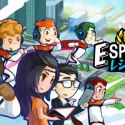 Switch版『eSports レシェンド』の配信日が2020年4月23日に決定!eSportsチーム育成シミュレーターゲーム