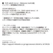 Switch版『EVE rebirth terror』のアップデートが2020年3月9日から配信開始!