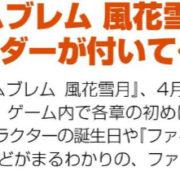 4月2日発売の「週刊ファミ通 2020年4月16日増刊号」に『ファイアーエムブレム 風花雪月』スクールカレンダーが付いてくることが発表!