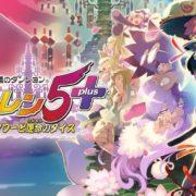 Switch版『不思議のダンジョン 風来のシレン5plus フォーチュンタワーと運命のダイス』が2020年に発売決定!
