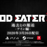 『GOD EATER 3』の追加エピソード「過去との邂逅 アイン編」PVが公開!
