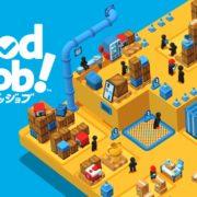 Switch用ソフト『Good Job!』が2020年3月26日から配信開始!お仕事パズルアクションゲーム