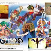 Nintendo Switch用ソフト『グランディア HDコレクション』の国内配信日が3月25日に決定!