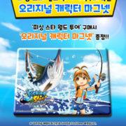 Switchパッケージ版『釣りスタ ワールドツアー』が韓国向けとして2020年3月26日に発売されることが決定!