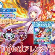 Switch用ソフト『グルーヴコースター ワイワイパーティー!!!!』の新DLC「東方Projectアレンジパック3」が2020年3月12日(木)に配信決定!