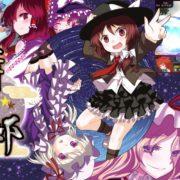 Switch版『秘封ぼうえんきょう』の配信日が2020年3月19日に決定!