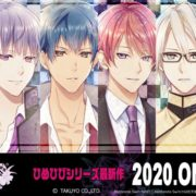 Switch用ソフト『ひめひび Another Princess Days ~White or Black~』の発売日が2020年夏頃から夏以降に変更されることが発表!