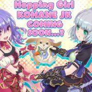 Switch用ソフト『ホッピングガールこはね ジャンピングキングダム -黒兎の姫-』にて新要素追加が予定されてることが発表!