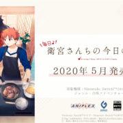 Switch用ソフト『毎日♪ 衛宮さんちの今日のごはん』の発売時期が2020年5月に決定!第1弾PVも公開