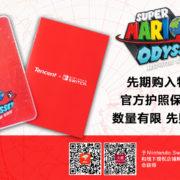 中国版『マリオカート8 デラックス』と『スーパーマリオ オデッセイ』の配信日が2020年3月16日に決定!先行購入ボーナスも公開!