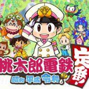 Switch用ソフト『桃太郎電鉄 ~昭和 平成 令和も定番!~』の発売時期が2020年冬に決定!