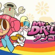【更新】Switch用ソフト『ミスタードリラーアンコール』が2020年6月25日に発売決定!