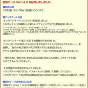 Switch用ソフト『ニンジャボックス』の更新データ:Ver.1.40が2020年3月26日から配信開始!