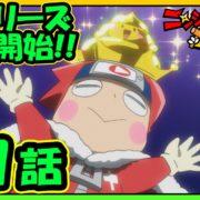 WEBアニメ『ニンジャボックス』新シリーズ 第1話「新アニメスタートだッチ!」が公開!