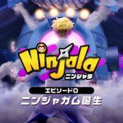Switch用ソフト『Ninjala (ニンジャラ)』のフルCGムービー「エピソード0 ニンジャガム誕生」が公開!
