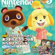 【更新】3月21日発売「ニンテンドードリーム 2020年5月号」の詳細情報が公開!