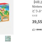 『Nintendo Switch あつまれ どうぶつの森セット』の次回出荷は4月上旬を予定!マイニンテンドーストアでは4月上旬に注文受付を開始へ