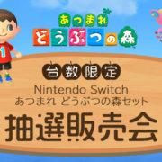 「ひかりTVショッピング」にて3月27日~3月30日 12:00の期間に『Nintendo Switch あつまれ どうぶつの森セット』の第二回 抽選販売が実施!