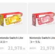 携帯専用「Nintendo Switch Lite 3色」がマイニンテンドーストアでも完売!