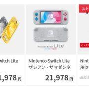 【完売】マイニンテンドーストアで3/20までにお届け予定分『Nintendo Switch 本体』の販売が再開!【3月10日】
